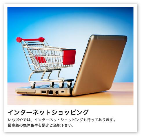 いなばや インターネット・ショッピング